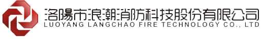 LUOYANG LANGCHAO FIRE TECHNOLOGY CO., LTD